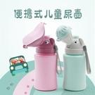 嬰幼兒童便攜式車載小便器尿壺夜壺便攜馬桶寶寶坐便器男女尿壺