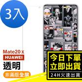 華為 HUAWEI Mate 20 X 透明 9H 高清全屏 鋼化玻璃膜 手機 螢幕保護貼 手機螢幕 保護貼-超值3入組