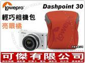 Lowepro Dashpoint 30 橘色 飛影包 相機包 相機袋 適合類單眼 微單眼 EX2F NEX-C3 5N 可傑