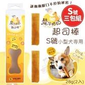 *King*【3盒組】YK MAMA 氂牛奶奶起司棒-S號28g(2入) 乳酪棒.小型犬專用