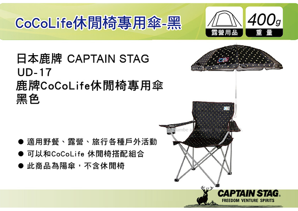 ||MyRack|| 日本 CAPTAIN STAG 鹿牌CoCoLife休閒椅專用傘 黑色 陽傘  UD-17 遮陽