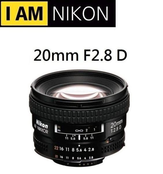 [EYE DC] NIKON AF-S 20mm F2.8D 平行輸入 一年保固 (一次付清) 送專用清潔組