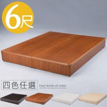 Homelike 可御六分床台-雙人加大6尺(柚木紋)