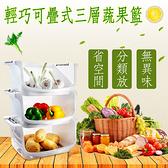 金德恩 台灣製造 1組3入 可疊式分類置物蔬果籃