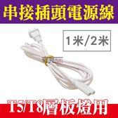 ~奇亮科技~T5 T8 LED 層板燈用100 公分1 米串接插頭電源線串接線支架燈間接照明用