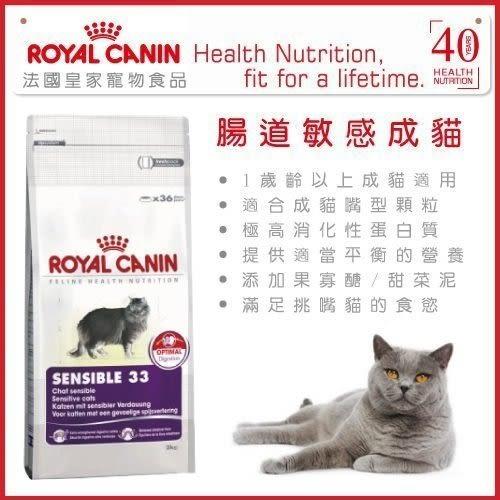 *WANG*法國皇家S33《腸胃敏感成貓》2KG
