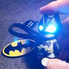 鑰匙圈-蝙蝠俠鑰匙扣男個性創意汽車鑰匙掛件diy編織繩鑰匙鏈復仇者聯盟-奇幻樂園