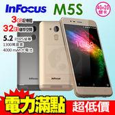 INFOCUS M5S 3G/32G 四核心 5.2吋 智慧型手機 0利率 免運費