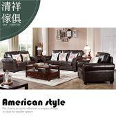 【清祥傢俱】YSF-A79-美式田園皮沙發 鉚釘休閒沙發(1+2+3)(下標前,請先詢問有無現貨)