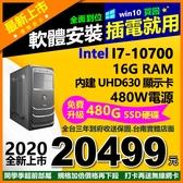 【20499元】全新很強I7-10700主機WIN10+安卓雙系統16G/480G/480W插電即用可刷卡分期洋宏