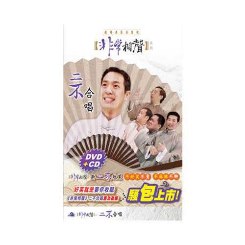 非常相聲系列 二不合唱 劇場原影音重現CD附DVD  (購潮8)