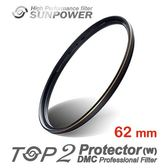 SUNPOWER TOP2 62MM DMC-PROTECTOR 數位超薄多層鍍膜保護鏡 【湧蓮公司貨 台灣製造】