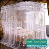 u型伸縮蚊帳1.5米1.8m床雙人家用公主風三開門加密厚宮廷支架【833款32管-白色】