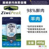 Pet'sTalk~ZiwiPeak巔峰 98%鮮肉無穀天然貓糧 - 羊肉(400g)