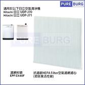 適用Hitachi日立UDP-J70 UDP-J71空氣清淨機活性碳HEPA 2合1替換濾網濾芯EPF-CX40F