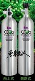 Leilih 鐳力【CO2鋁瓶 3L (側路式)】側開式 二氧化碳鋼瓶 認證合格 M-230 魚事職人