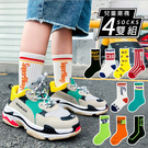 襪子 兒童 潮流 中筒襪 街頭 運動 高筒長襪