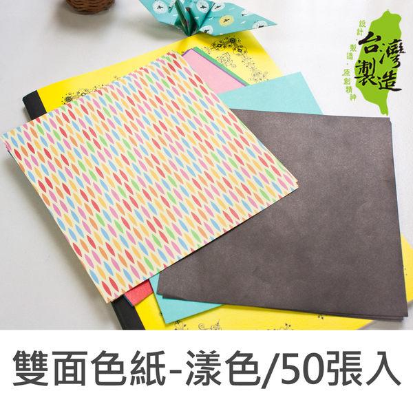 珠友 PP-24039 雙面色紙/幼教模造色紙/安全摺紙/50入-漾色