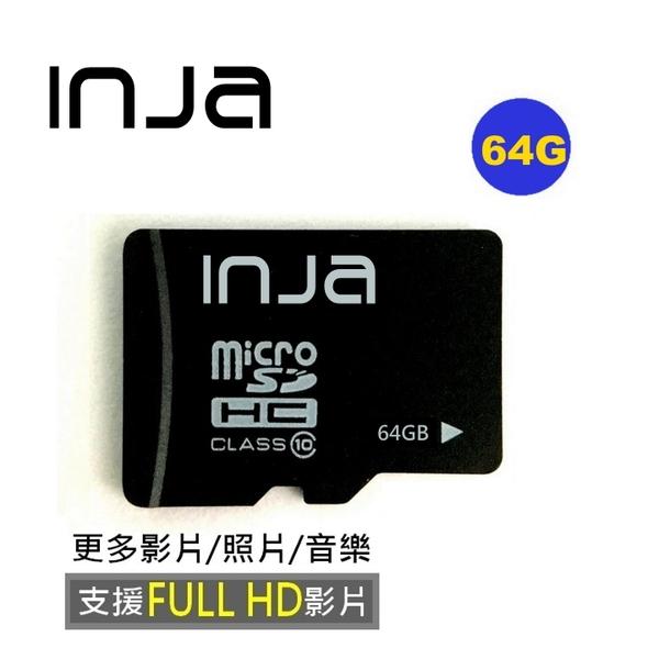 高速 Micro SDHC 64G記憶卡 U1/C10 TF卡 行車紀錄器