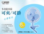 《鉦泰生活館》華冠牌 8吋迷你夾扇 / 壁掛扇 / 造型扇 / 涼風扇 / 電扇(BT-807A)㊣台灣製造
