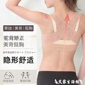 矯正帶防駝背矯正器女士駝背女隱形神器治肩膀背部含胸改善挺糾正矯姿帶 艾家