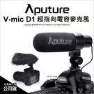 愛圖仕 Aputure V-mic D1...