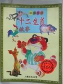 【書寶二手書T6/兒童文學_EG5】12生肖的故事_桂台華