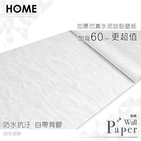 【南紡購物中心】白水泥砂 防水自黏壁紙 加厚立體仿真水泥紋