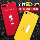 iPhone8手機殼 蘋果7plus女款i7新款磨砂套個性創意全包8p男硬【星時代生活館】