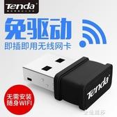 【免驅動】騰達USB免驅無線網卡台式機筆記本電腦外置WIFI接收器主 極簡雜貨