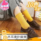 日系 純色木耳邊針織襪 捲捲堆堆襪 襪子 長襪 短襪 中筒襪 【E007】