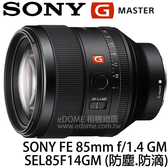 SONY FE 85mm F1.4 GM (24期0利率 免運 台灣索尼公司貨 SEL85F14GM) 全片幅 E接環鏡頭