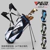 高爾夫球包 超輕版 PGM 高爾夫球包 男女支架槍包 可裝14支球桿 旅行打球 mks雙11