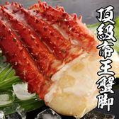【下殺5折】頂級智利帝王蟹腳 *1付組( 900g±10%/付 ) (大規格、完整、頂級食材)