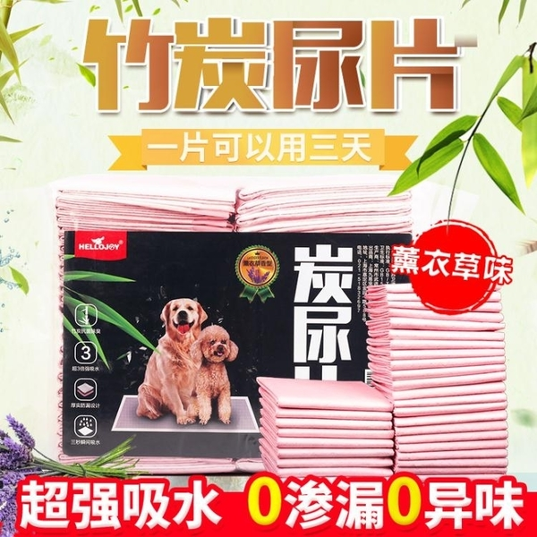 狗狗尿墊寵物尿片吸水墊狗尿墊用品尿不濕尿布加厚100片除臭jy【全館免運】