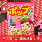 《松貝》不二家POP賞花祭棒棒糖18本104g【4902555125909】cd16