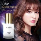 MKUP 美咖 5D琉璃光妝前乳 30mL ◆86小舖 ◆