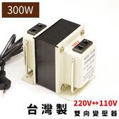 雙向220V↔110V 變壓器300W《Life Beauty》