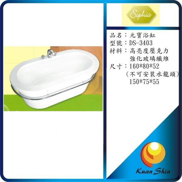 SOPHIA  元寶浴缸 DS-3403 (150公分)