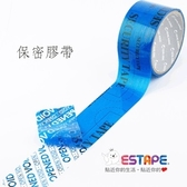 【ESTAPE 】 保密膠帶 全轉移型/藍色