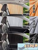 汽車遮陽簾防曬磁吸自動伸縮車載玻璃窗簾內用側窗夏季磁鐵遮陽擋【風鈴之家】