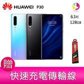 分期0利率 華為 HUAWEI P30 8G/128G 徠卡4000萬超感光三鏡頭智慧型手機 贈『快速充電傳輸線*1』