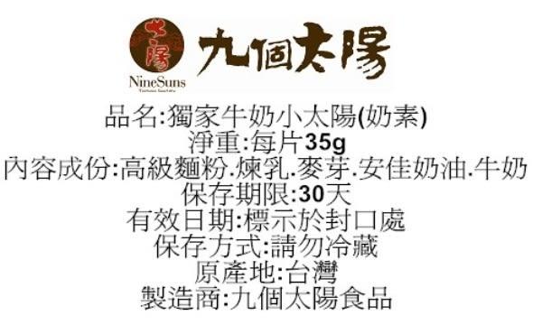 【九個太陽】獨家超人氣牛奶太陽餅18入禮盒(奶素) 含運價530元