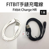 【妃凡】FITBIT 手錶充電線 1米 Fitbit Charge HR 腕帶充電線 傳輸線 數據線 30