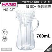 可傑 日本進口 HARIO   玻璃冰 / 熱 手沖咖啡壺700ml  VIG-02T   手沖壺  咖啡壺 玻璃製品限宅配寄送