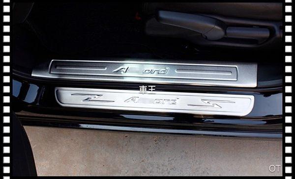 【車王小舖】本田 Honda Accord 九代 9代 防刮踏板 迎賓踏板 門檻飾條 外置