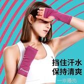 防曬手套冰絲男女冷感透氣薄款防滑手腕運動騎行跑步無痕護腕 一米陽光