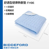 『BIDDEFORD   』舒適型熱敷墊 FH-96 / FH96 **免運費**