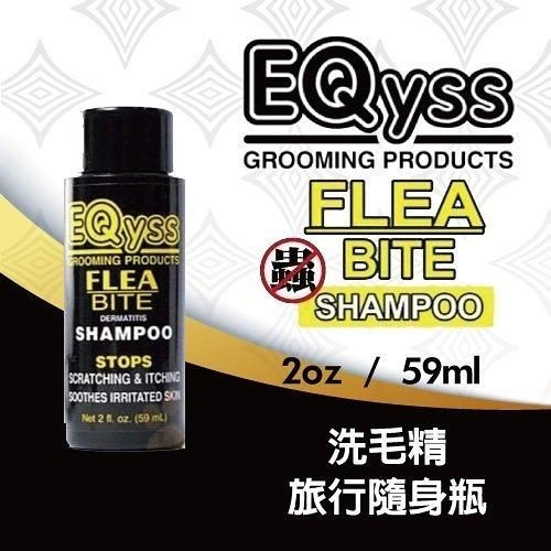 *WANG*美國EQyss-Flea Bite shampoo討厭蟲止步!洗毛精 2oz 旅行隨身瓶