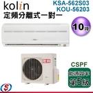 【信源】10坪 歌林 kolin  定頻分離式1對1冷氣《KOU-56203+KSA-562S03》含標準安裝